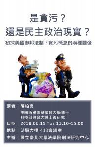 是貪污還是民主政治現實(海報)